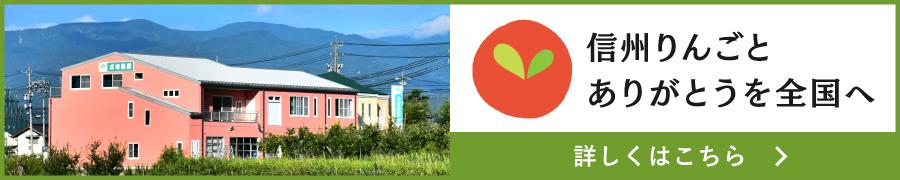 成増農園特設サイト 信州りんごとありがとう全国へ